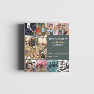 พจนานุกรมภาพ ไทย-ญี่ปุ่น-อังกฤษ