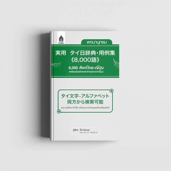พจนานุกรม 8,000 ศัพท์ไทย-ญี่ปุ่น