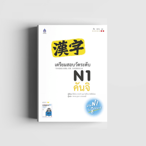 เตรียมสอบวัดระดับ N1 คันจิ