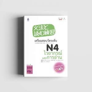 เตรียมสอบวัดระดับ N4 ไวยากรณ์และการอ่าน