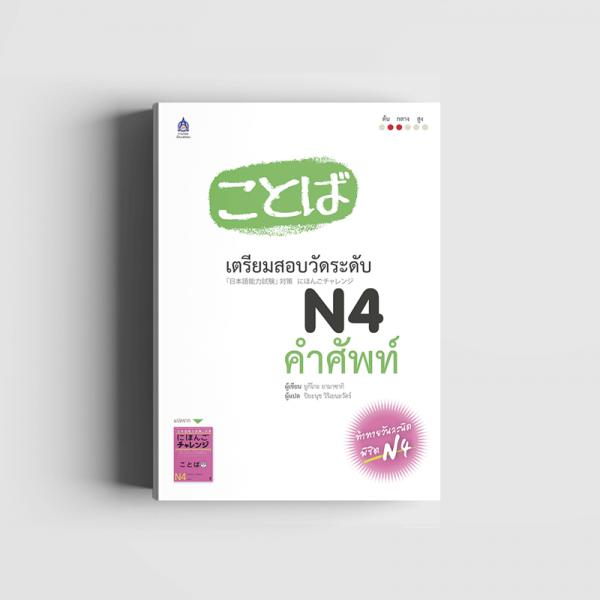 เตรียมสอบวัดระดับ N4 คำศัพท์