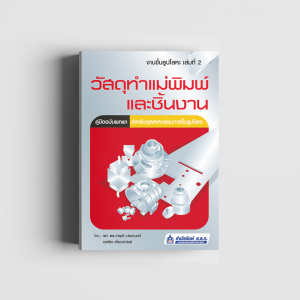 หนังสือ งานขึ้นรูปโลหะ เล่มที่ 2 วัสดุทำแม่พิมพ์และชิ้นงาน