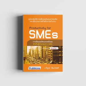 Productivity for SMEs การเพิ่มผลผลิตและลดต้นทุนสำหรับผู้ประกอบการ SMEs