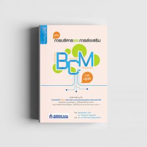 คู่มือการบริหารและการส่งเสริม BCM (ภาคปฏิบัติ)