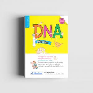 DNA ฉบับการ์ตูน