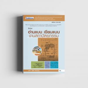 อ่านแบบ เขียนแบบงานสถาปัตยกรรม (รหัสวิชา 2106-2002)
