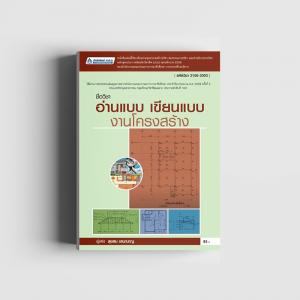 อ่านแบบ เขียนแบบ งานโครงสร้าง (รหัสวิชา 2106-2003)