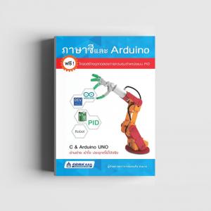 ภาษาซีและ Arduino