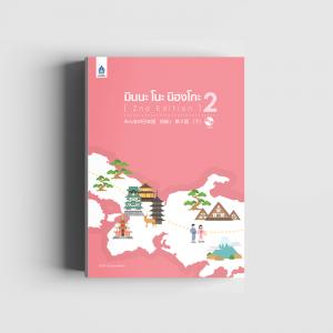 มินนะ โนะ นิฮงโกะ 2 [2nd Edition]