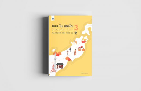 มินนะ โนะ นิฮงโกะ 3 [2nd Edition]