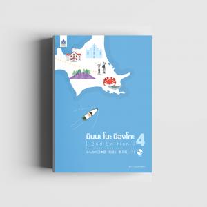 มินนะ โนะ นิฮงโกะ 4 [2nd Edition]