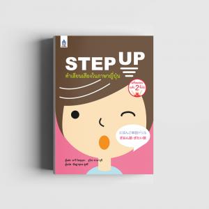 STEP UP คำเลียนเสียงในภาษาญี่ปุ่น