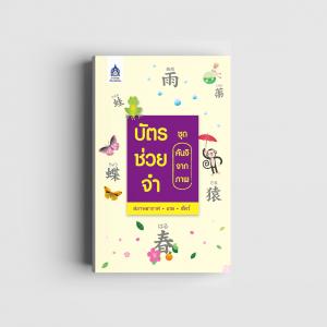 บัตรช่วยจำ ชุด คันจิจากภาพ สภาพอากาศ เกม• สัตว์