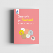 บัตรช่วยจำอักษรคันจิ ฝึกวิธีเขียนอักษรคันจิ ฝึกท่องจำอักษรคันจิ