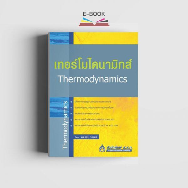 เทอร์โมไดนามิกส์