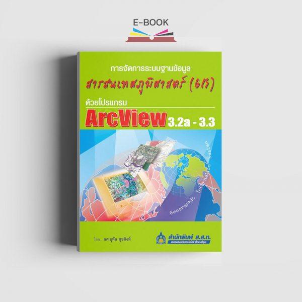 การจัดการระบบฐานข้อมูลสารสนเทศภูมิศาสตร์ (GIS) ด้วยโปรแกรม ArcView 3.2a – 3.3