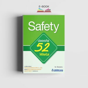 Safety 52 Weeks