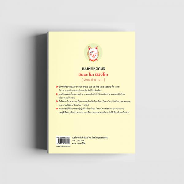 แบบฝึกหัดคันจิ มินนะ โนะ นิฮงโกะ [2nd Edition] ปกหลัง