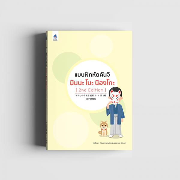 แบบฝึกหัดคันจิ มินนะ โนะ นิฮงโกะ [2nd Edition]
