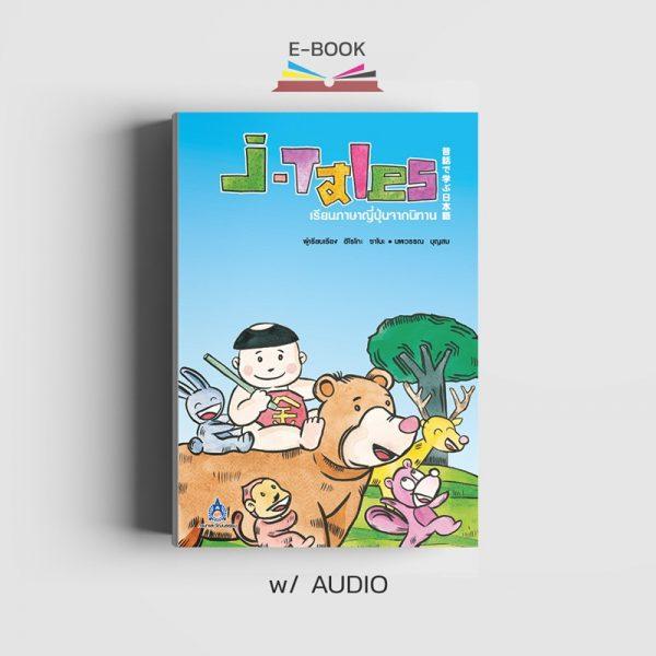 J-Tales เรียนภาษาญี่ปุ่นจากนิทาน
