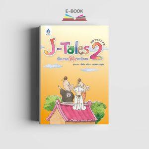 J-Tales เรียนภาษาญี่ปุ่นจากนิทาน 2
