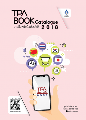 CATALOGUE TPA Press 2018