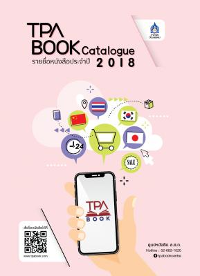 CATALOGUE TPA Press 2018