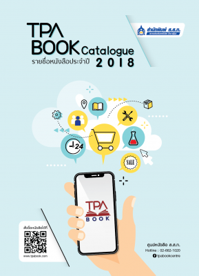 CATALOGUE TPA Publishing 2018