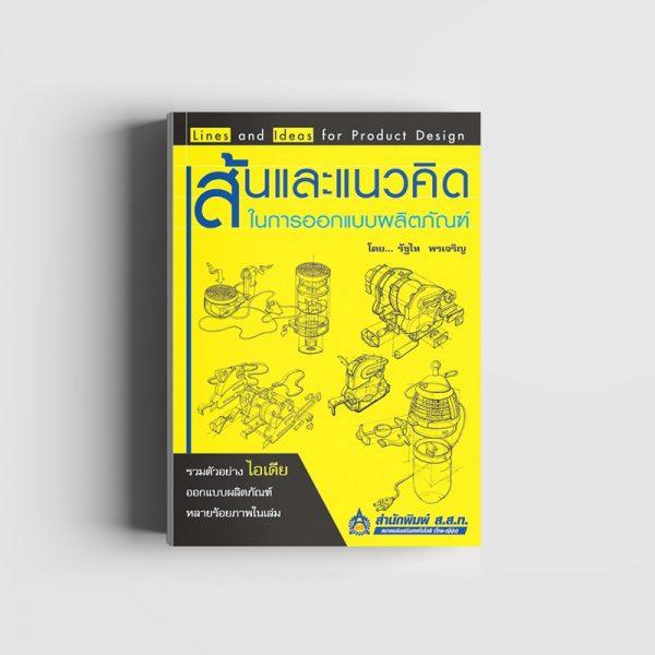 เส้นและแนวคิดในการออกแบบผลิตภัณฑ์