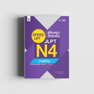 SPEED UP! พิชิตสอบวัดระดับ JLPT N4 การอ่าน