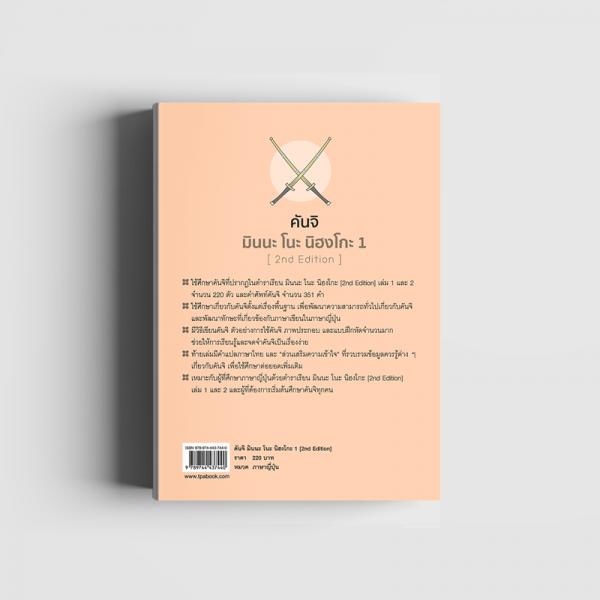 คันจิ มินนะ โนะ นิฮงโกะ 1 [2nd Edition] ปกหลัง