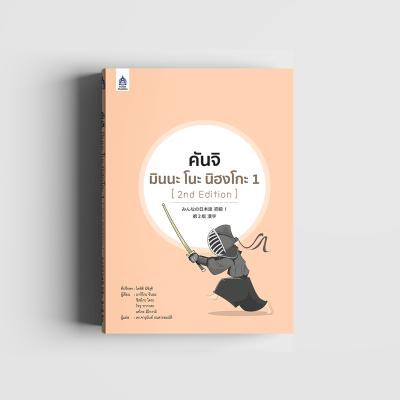 คันจิ มินนะ โนะ นิฮงโกะ 1 [2nd Edition]