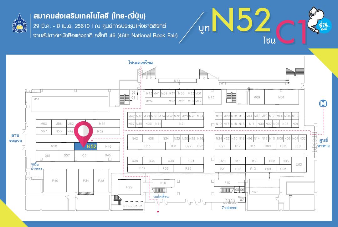 แผนที่บูท N52 โซน C1