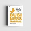 J-Business Manual คู่มือเขียนเอกสารธุรกิจแบบญี่ปุ่น