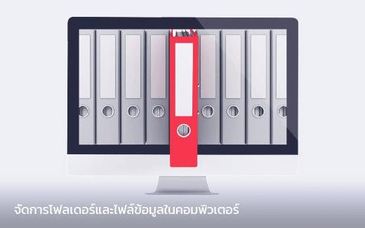 จัดการโฟลเดอร์และไฟล์ข้อมูลในคอมพิวเตอร์
