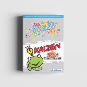 Kaizen Best Practice III