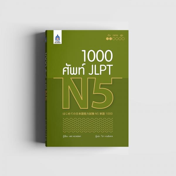 1,000 ศัพท์ JLPT N5