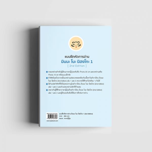 แบบฝึกหัดการอ่าน มินนะ โนะ นิฮงโกะ 1 [2nd Edition] ปกหลัง