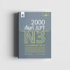 2,000 ศัพท์ JLPT N3