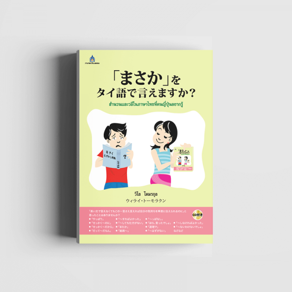 สำนวนและวลีในภาษาไทยที่คนญี่ปุ่นอยากรู้