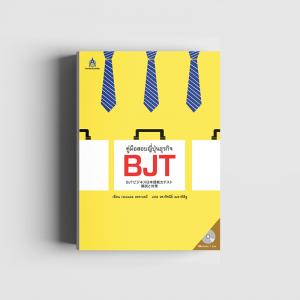 คู่มือสอบญี่ปุ่นธุรกิจ BJT