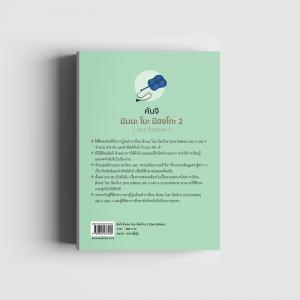 คันจิ มินนะ โนะ นิฮงโกะ 2 [2nd Edition] ปกหลัง