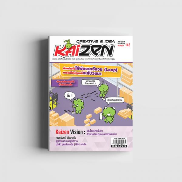 Creative & Idea Kaizen Magazine ฉบับที่ 142 กรกฎาคม 2561