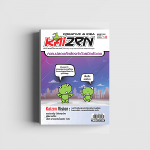Creative & Idea Kaizen Magazine ฉบับที่ 143 สิงหาคม 2561
