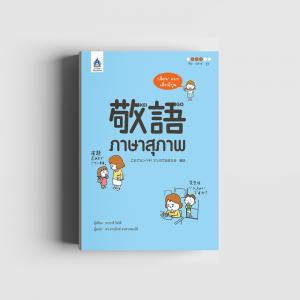 เลียนแบบเด็กญี่ปุ่น 敬語 ภาษาสุภาพ