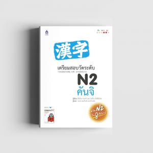 เตรียมสอบวัดระดับ N2 คันจิ