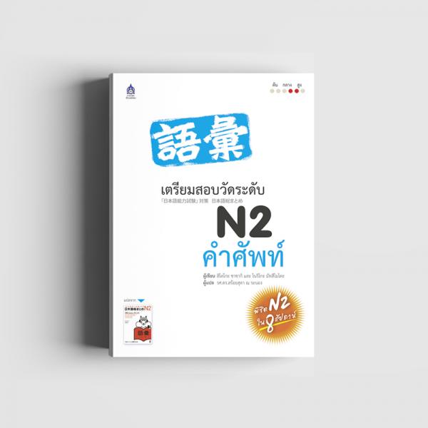 เตรียมสอบวัดระดับ N2 คำศัพท์
