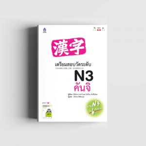 เตรียมสอบวัดระดับ N3 คันจิ