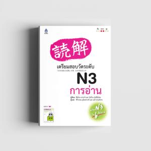 เตรียมสอบวัดระดับ N3 การอ่าน