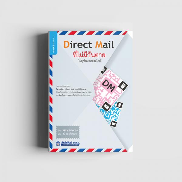 Direct Mail (DM) ที่ไม่มีวันตาย ในยุคโฆษณาออนไลน์
